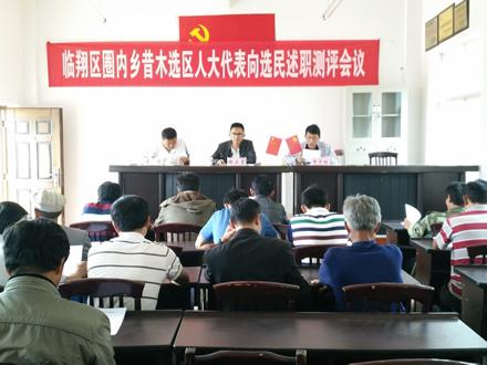 昔木村召开区人大代表向选民述职评议会