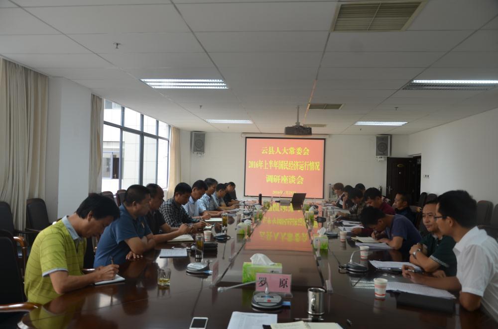 云县人大常委会召开国民经济运行情况座谈会
