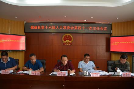 镇康县人大常委会召开第四十一次主任会议