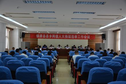 镇康县县乡两级人大换届选举工作会议召开