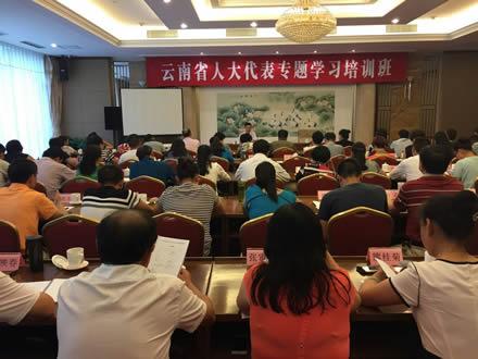 我市部分省人大代表赴北京参加专题学习培训