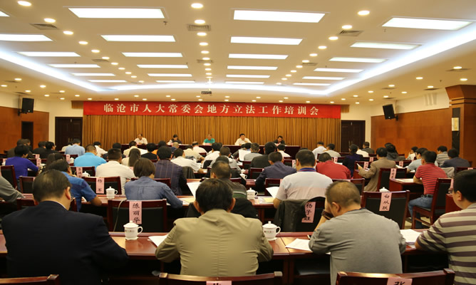 市人大常委会举办地方立法工作培训会
