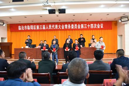 区人大常委会表彰代表建议先进单位和个人