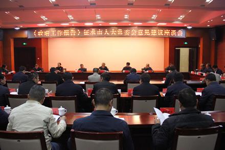 张之政率队就政府工作报告征求市人大常委会意见建议