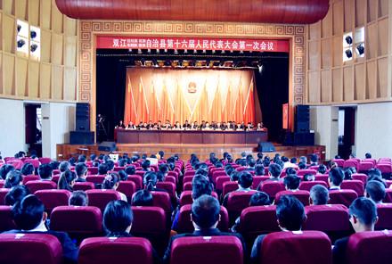 双江自治县十六届人大一次会议胜利闭幕