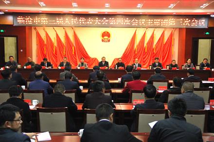 市三届人大四次会议主席团举行第三次会议