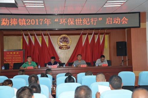 勐捧镇启动2017年环保世纪行活动