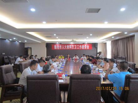 全市人大系统教科文卫工作座谈会在双江召开