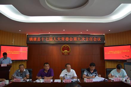 镇康县人大常委会召开第九次主任会议