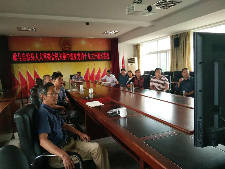 自治县人大常委会机关集中收看党的十九大开幕会