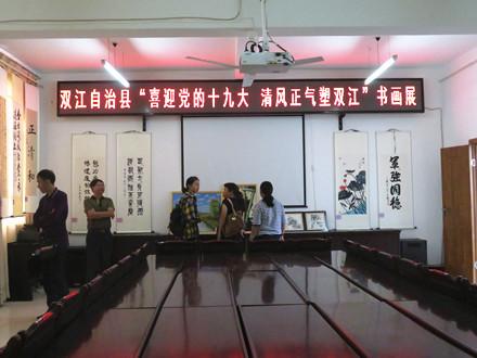 """双江县人大组织观看""""喜迎党的十九大 清风正气塑双江""""书画展"""