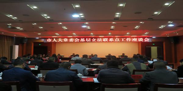 市人大常委会基层立法联系点工作座谈会召开