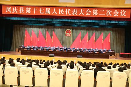 凤庆县十七届人大二次会议胜利闭幕