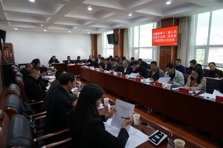 县十二届人大二次会议主席团举行第五次会议
