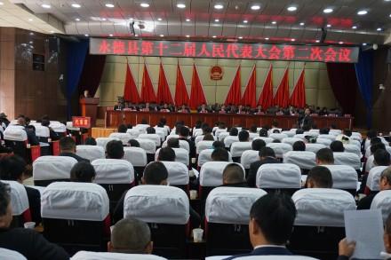 县十二届人大二次会议举行第二次全体会议