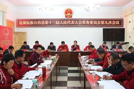 沧源自治县人大常委会举行第九次会议