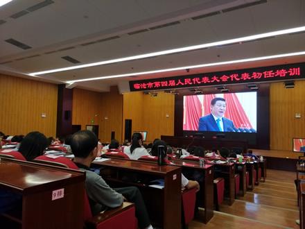 市第四届人大代表培训班组织观看专题片《将改革进行到底》