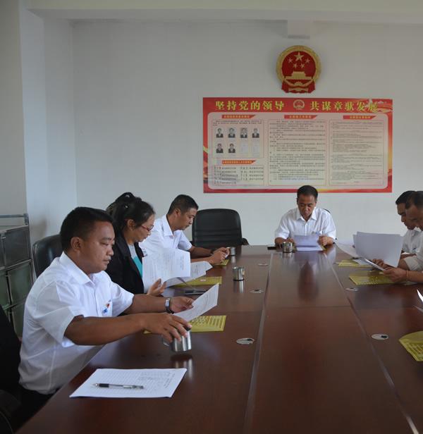 章驮乡人大主席团组织学习纪律处分条例