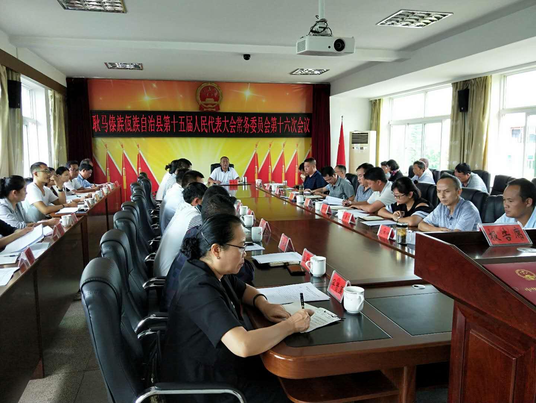 耿马自治县人大常委会召开第十六次会议