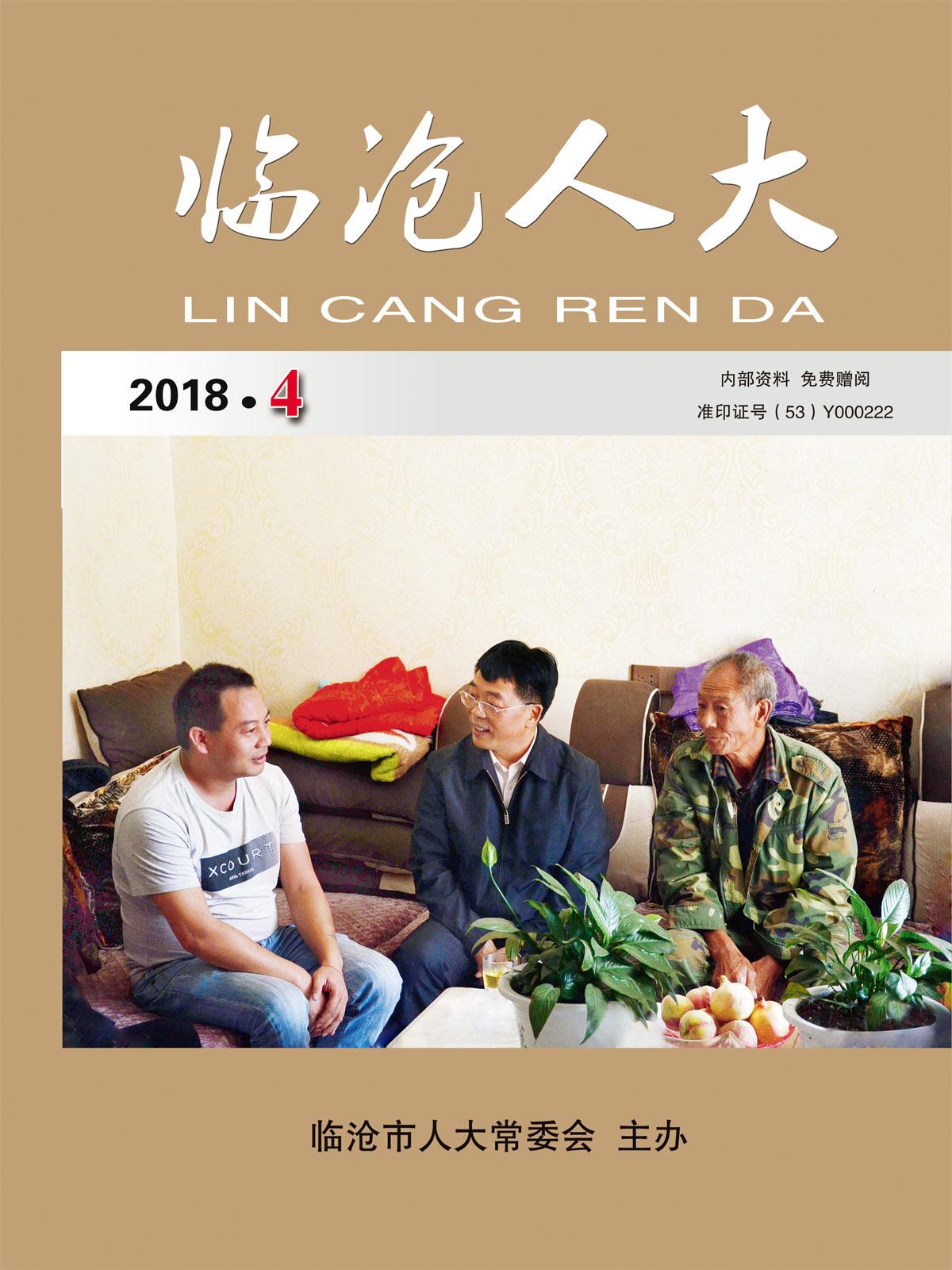 临沧人大 2018 No4