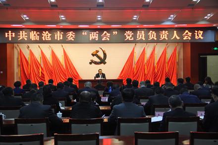 杨浩东主持召开市两会中共党员负责人会议