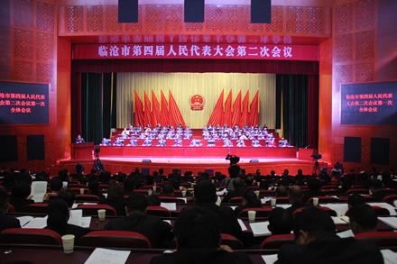 临沧市第四届人民代表大会第二次会议隆重开幕