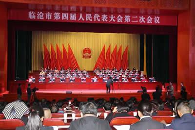 凤庆代表团出席市四届人大二次会议