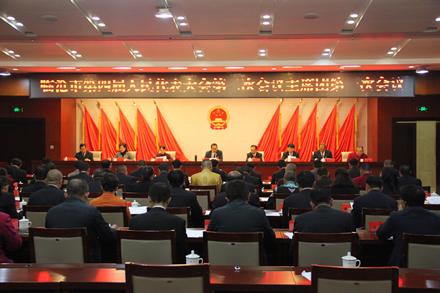 市四届人大二次会议主席团举行第一次会议