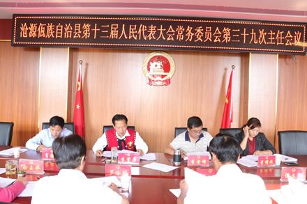 县人大常委会召开第三十九次主任会议