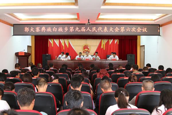 郭大寨民族乡九届人大六次会议召开