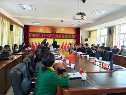 耿马县人大常委会召开第二十八次会议