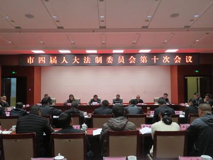 市人大法制委员会召开第十次会议