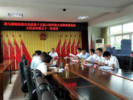 县人大常委会召开第五十一次主任会议