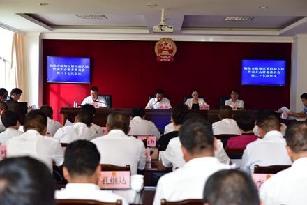 临翔区人大常委会召开第二十七次会议