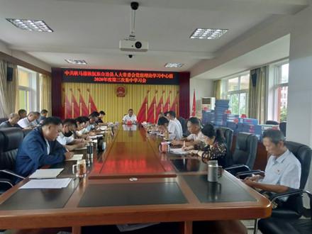 县人大常委会党组理论学习中心组举行第三次集中学习