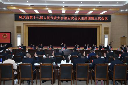 县十七届人大五次会议主席团召开第三次会议