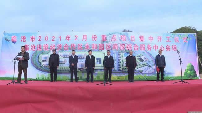 汤培远在临沧边境经济合作区永和园区商贸综合服务中心开工仪式上宣布开工